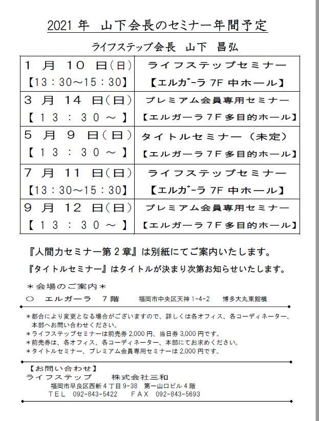 年間予定表
